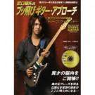 菰口雄矢流ブッ飛びギター・アプローチ~目からウロコの革新トレーニング・メソッド~(CD付)